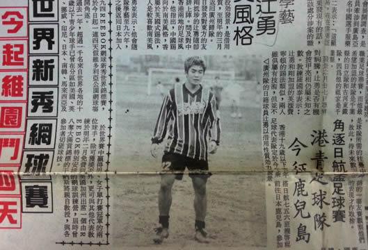 香港プロチーム在籍時の辻勇