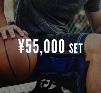 ¥55,000セット