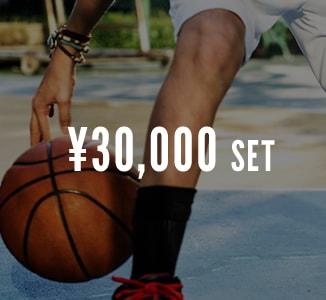 ¥30,000セット