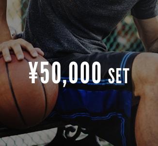 ¥50,000セット