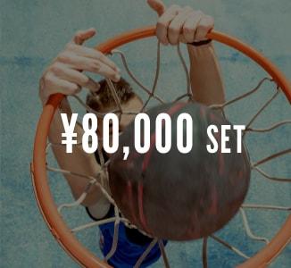¥80,000セット