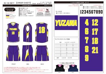 注文番号:IS-18-0877_purple