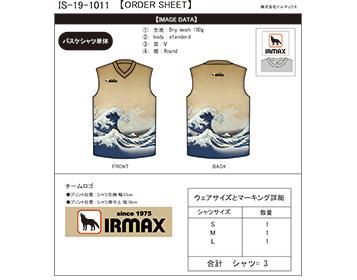 注文番号:IS-19-1011