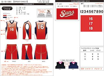 注文番号:IS-19-1061_Red