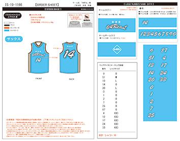 注文番号:IS-19-1166-sax blue-01