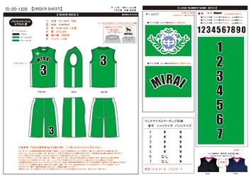 注文番号:IS-20-1228-Green