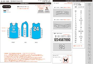 注文番号:IS-20-1229-Blue