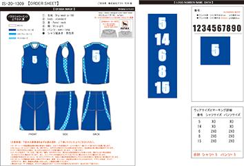 注文番号:IS-20-1309-Blue