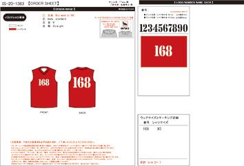 注文番号:IS-20-1383