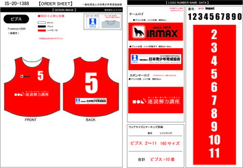 注文番号:IS-20-1388-Red1