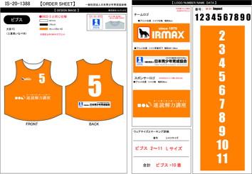 注文番号:IS-20-1388-Orange