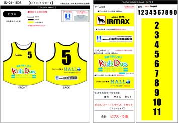 注文番号:IS-21-1506-Yellow-L