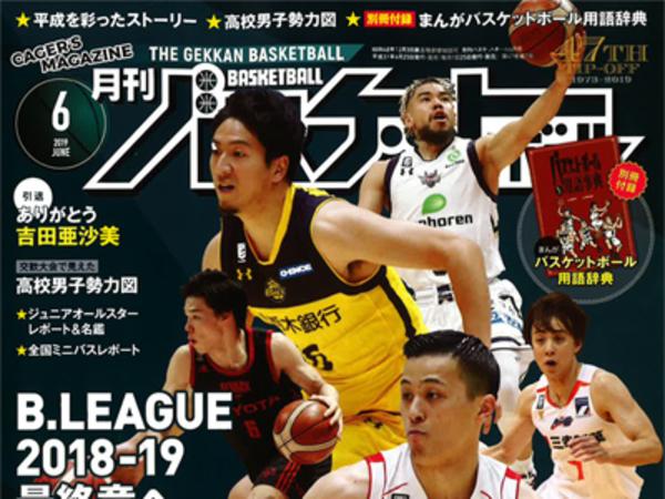 月刊バスケットボール6月号 2019年4月25日発売号に広告掲載!!