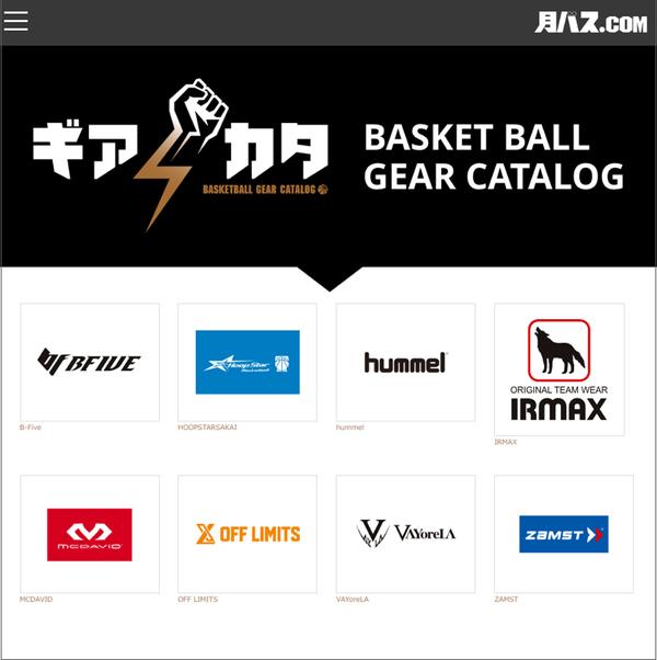 月バス.COM【ギアカタ】とコラボレーション開始のお知らせ