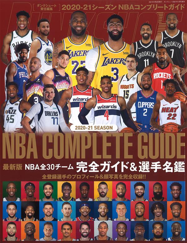 NBA全30チーム完全ガイド&選手名鑑 2021年1月22日発行に広告掲載!!