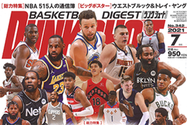 ダンクシュート7月号 2021年5月25日発売号に広告掲載!!