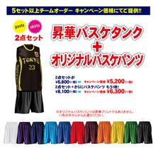 昇華バスケタンク・オリジナルバスケパンツセット