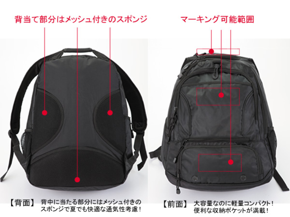 BP0201バックパック(プリント可能)