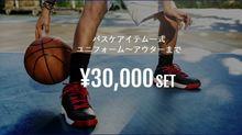 セットプラン ¥30,000 SET