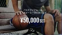 セットプラン ¥50,000 SET