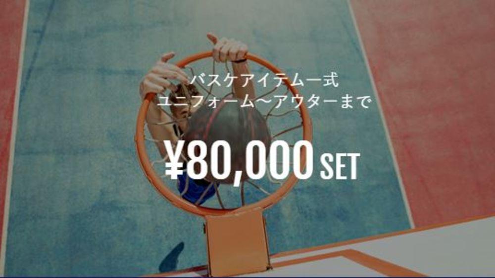セットプラン ¥80,000 SET